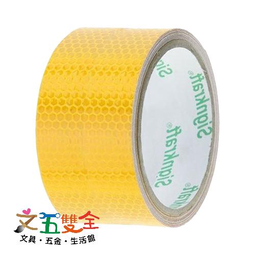 #1502 警示用反光膠帶 ( 50mm x 3M ) 蜂巢狀 ( 螢光金黃 ) - 適用居家、行車、環境及銀老族安全…等