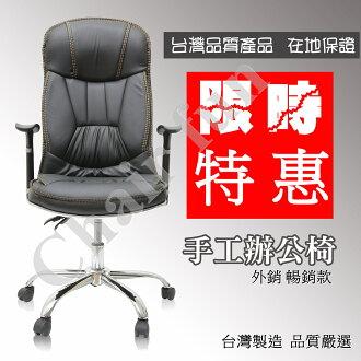 辦公椅【 椅子王 】免組裝 ! 升級版手縫手工皮椅高級辦公椅/書桌椅/電腦椅 30年老師傅-精緻手工皮椅 雙層設計 高質感座椅辦公家具工程師椅