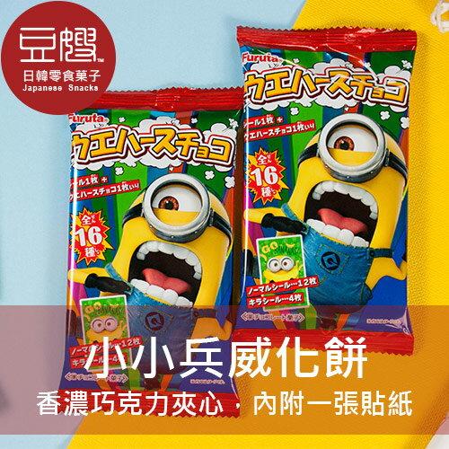 【豆嫂】日本零食Furuta小小兵巧克力威化餅(附貼紙)★5月宅配$499免運★
