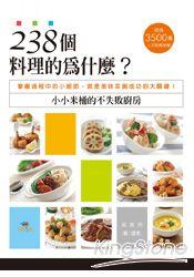 238個料理的為什麼?小小米桶的不失敗廚房:掌握過程中的小細節,就是美味菜餚成功的大關鍵!