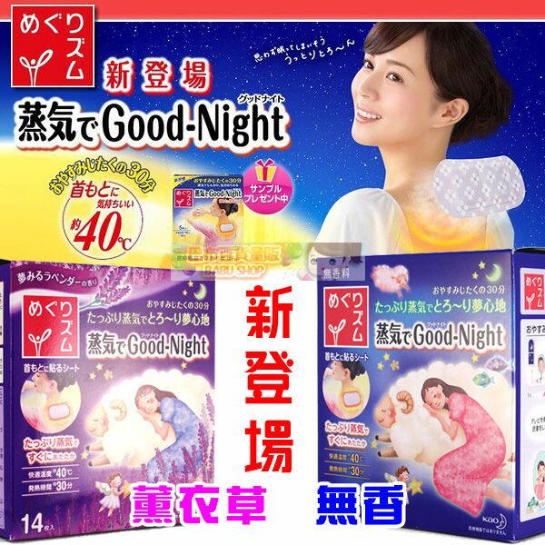 花王Good-Night 蒸氣式溫熱感肩頸貼(1枚入) 無香/薰衣草 兩款可選 【巴布百貨】