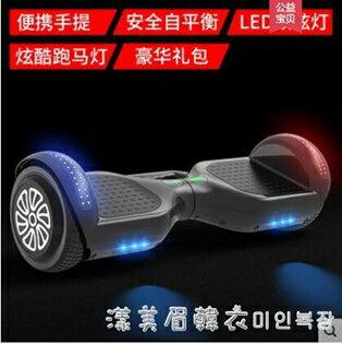 雷龍手提款智慧發光雙輪自平衡車兒童成人兩輪思維體感電動漂移車 NMS漾美眉韓衣