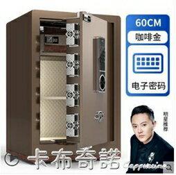 歐奈斯保險櫃家用辦公60cm保險箱指紋密碼全鋼45cm防盜小型保管箱35cm  卡布奇諾