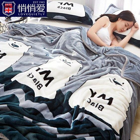 珊瑚絨毛毯法蘭絨單人床單加厚學生宿舍被子夏午睡空調蓋腿毯 黛尼時尚精品