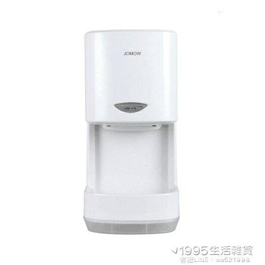 全自動感應干手器高速衛生間烘手器洗手間哄手機廁所吹手機 1995生活雜貨NMS