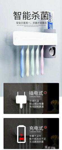 牙刷消毒器智能牙刷置物架牙刷消毒架消毒盒自動擠牙膏神器 聖誕節交換禮物
