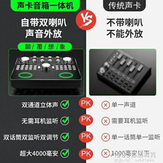 直播設備全套Q7聲卡手機唱歌專用麥克風音響一體k歌神器專業主播跑調修音變聲器 618年中鉅惠