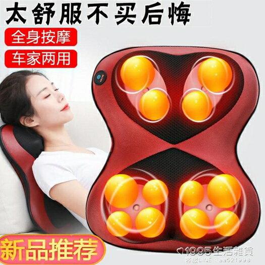 頸椎按摩器頸部肩頸背部腰部全身多功能按摩枕車載家用電動按摩器 1995生活雜貨NMS