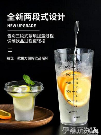 調酒器雪克杯奶茶店專用品雪克壺700ml帶刻度手搖雞尾酒調酒器套裝全套 夏季新品 618年中鉅惠