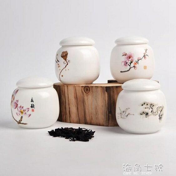 茶葉罐 盒鈿隆茶葉罐陶瓷小號定制普洱花綠茶香粉密封存儲物罐茶葉包裝 海角七號