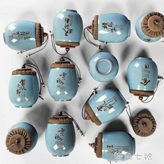 【現貨】茶葉罐 / 盒哥窯茶葉罐家用陶瓷茶罐小號普洱裝茶葉盒便攜迷你旅行存儲密封罐 海角七號【1-30】 - 限時優惠好康折扣