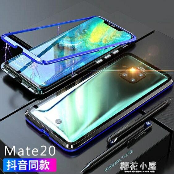 華為mate20手機殼mate20pro限量版網紅玻璃男女款潮牌萬磁王『櫻花小屋』