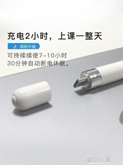wiwu主動式電容筆安卓ipad手機繪畫觸控筆觸屏筆apple蘋果pencil平板pro手寫筆『櫻花小屋』