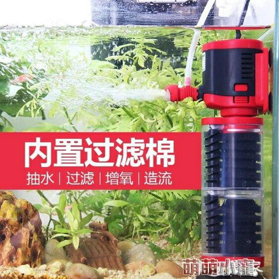濾水器森森魚缸內置過濾器靜音增氧泵三合一抽水泵烏龜缸過濾泵魚缸水泵 萌萌小寵