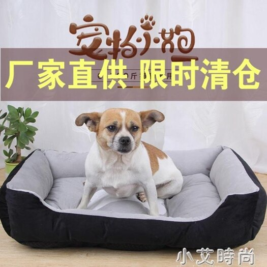 網紅狗窩四季通用貓窩寵物墊子泰迪小型大型犬冬天保暖狗狗用品床NMS【小艾新品】