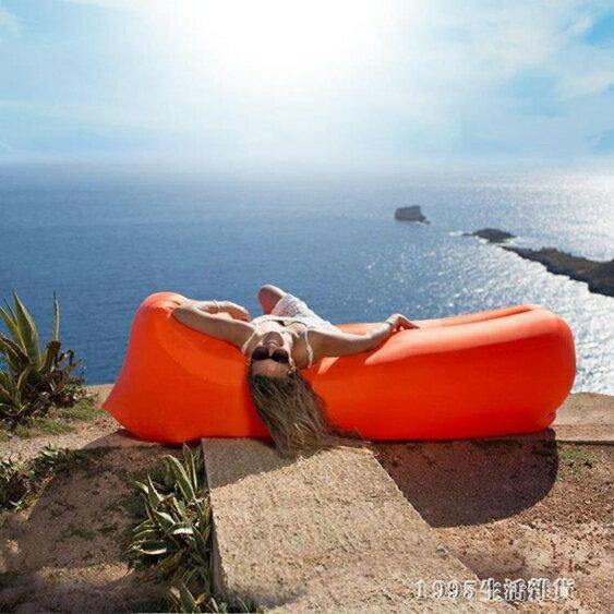 戶外便攜式懶人沙發充氣沙發床空氣口袋睡袋沙灘午休床 1995生活雜貨go