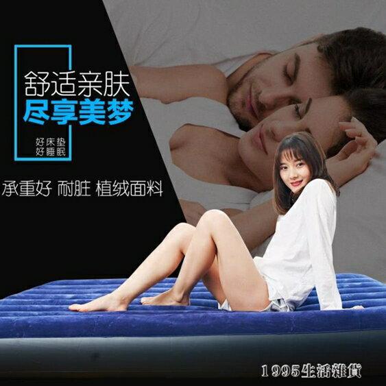 充氣床墊單人加大雙人加厚氣墊床家用戶外帳篷床便攜摺疊床 1995生活雜貨go