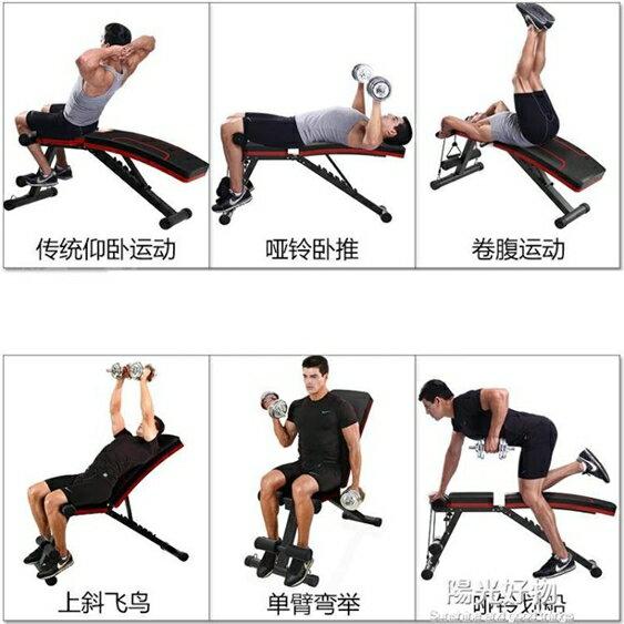 仰臥板啞鈴凳仰臥起坐健身器材家用多功能輔助器健身椅飛鳥臥推凳 NMS陽光好物