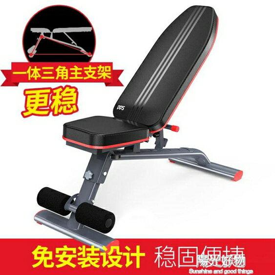 仰臥板啞鈴凳仰臥起坐板健身器材家用多功能輔助器健身椅 NMS陽光好物