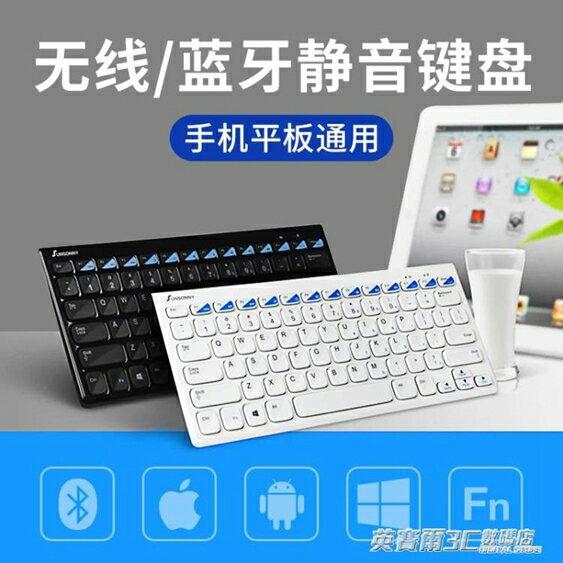 無線藍芽鍵盤安卓蘋果ipad mini手機平板通用air2筆記本電腦臺式超薄ATF 英賽爾3C
