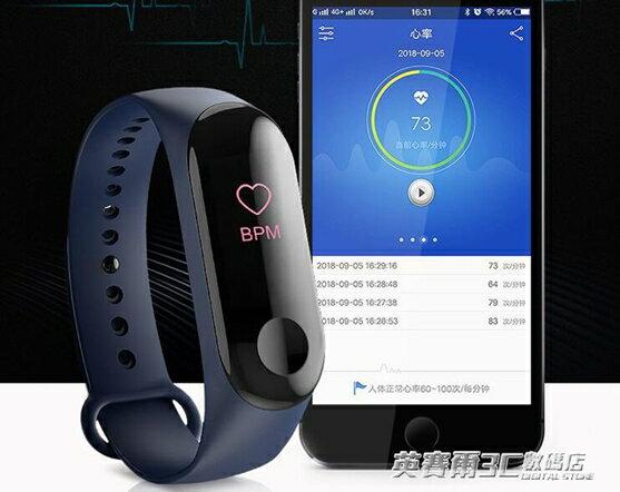 M3代彩屏智慧手環運動計步多功能測心率血壓防水男女學生藍牙手錶 英賽爾