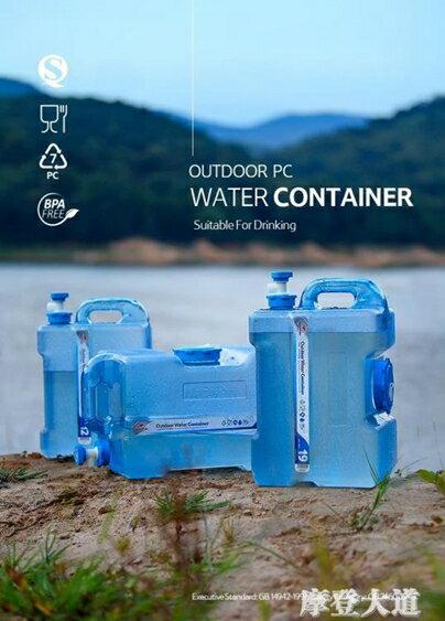 Naturehike挪客戶外飲用純凈水桶PC可裝沸水塑料儲水箱車載儲水桶QM『摩登大道』