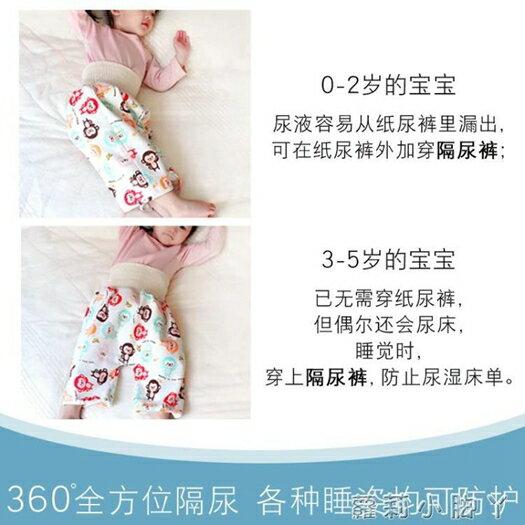 寶寶隔尿褲裙嬰兒布尿褲學習隔尿墊兜可洗防水棉兒童訓練褲防尿床【蘿莉新品】
