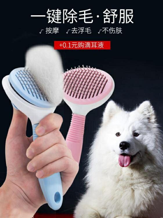 狗毛梳子擼貓毛專用針梳寵物梳毛器泰迪金毛大型犬梳毛刷狗狗用品 樂活生活館 0