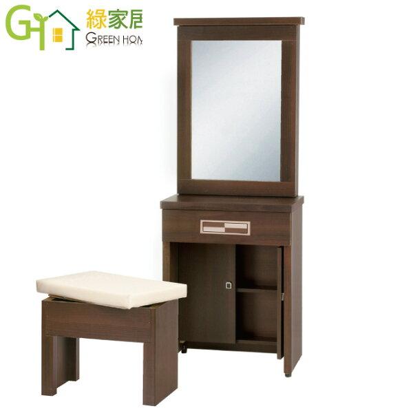 【綠家居】可帝時尚2尺立鏡式化妝鏡台組合(二色可選+含化妝椅)