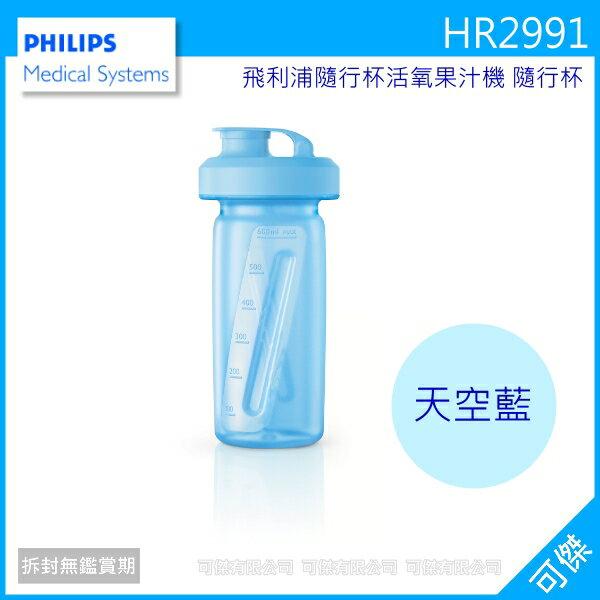 可傑數位 飛利浦隨行杯活氧果汁機 隨行杯(天空藍) HR2991