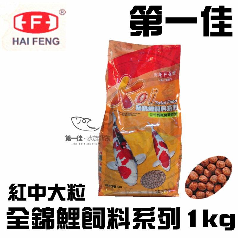 [第一佳水族寵物] 海豐koi 全錦鯉飼料系列 紅中大粒 1公斤