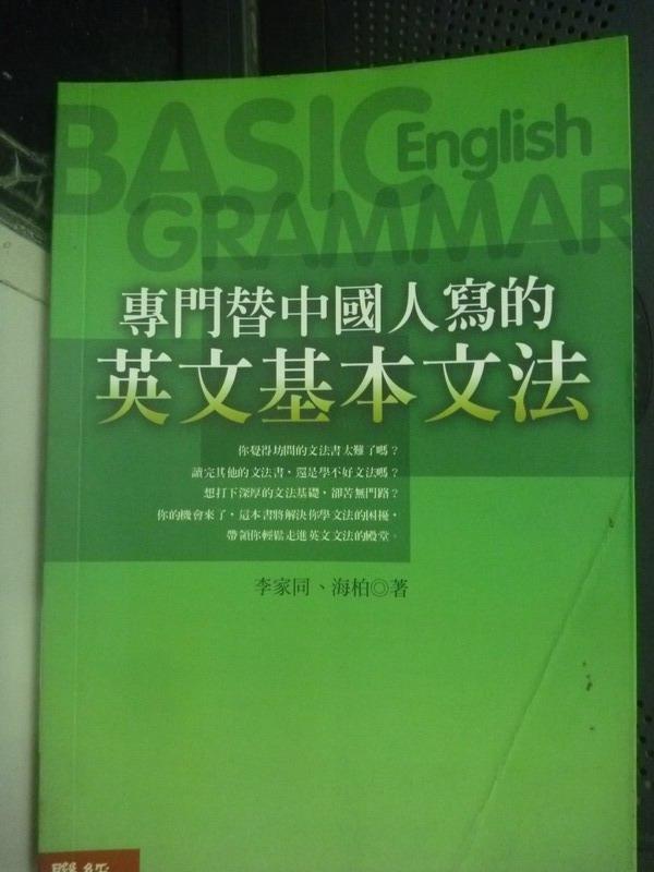 【書寶二手書T7/語言學習_HCC】專門替中國人寫的英文基本文法_李家同 / 海柏