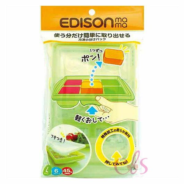 艾莉莎ELS:EDISON離乳食副食品冷凍分裝盒(綠L)6格270ml☆艾莉莎ELS☆