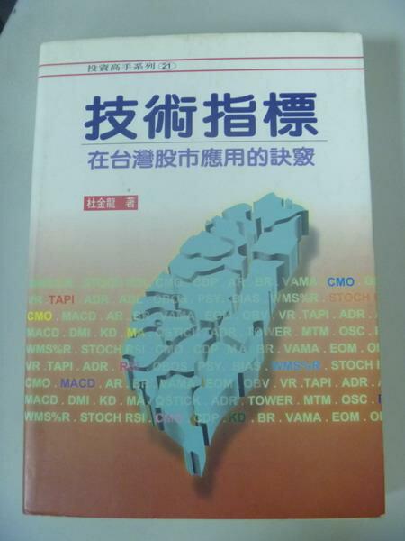~書寶 書T4/投資_IAU~技術指標在臺灣股市應用的訣竅_ 450_杜金龍