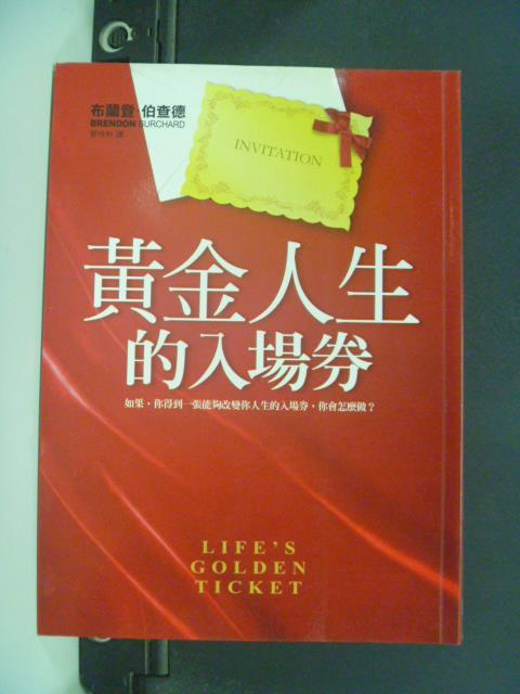 【書寶二手書T1/翻譯小說_GHZ】黃金人生的入場券_布蘭登.伯查德 , 郭憐利