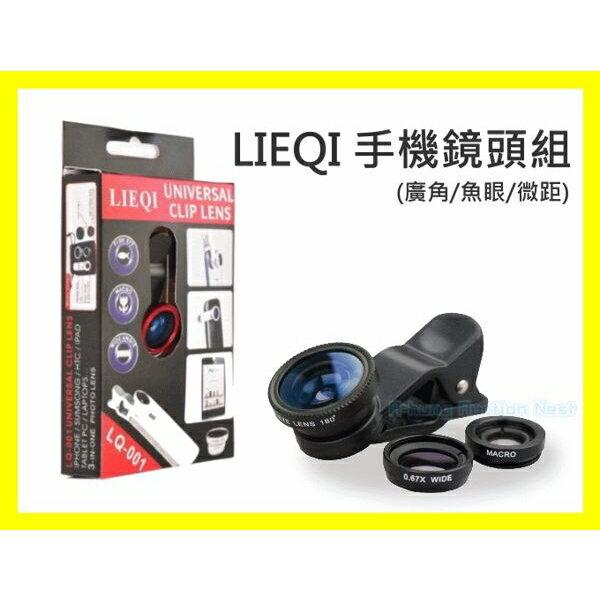 【LIEQI原廠】三合一手機外接鏡頭 自拍神器 手機鏡頭 平板鏡頭 魚眼 廣角 微距 自拍鏡頭 iPhone6 Z3
