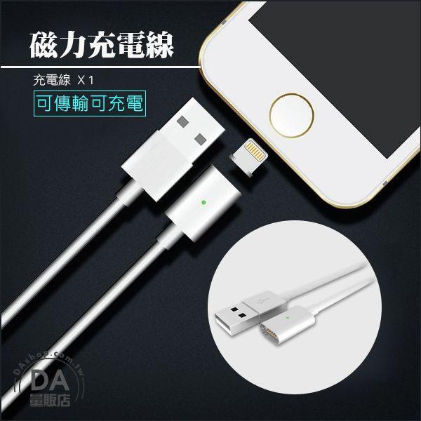 《3C任選三件9折》iphone 5 6 ipad 新款 磁吸線 燈號顯示 可傳輸 充電 充電線 一條(84-0054)