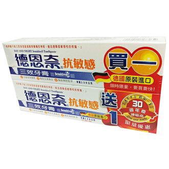 德恩奈抗敏感三效牙膏 130公克/條 買1送1★愛康介護★