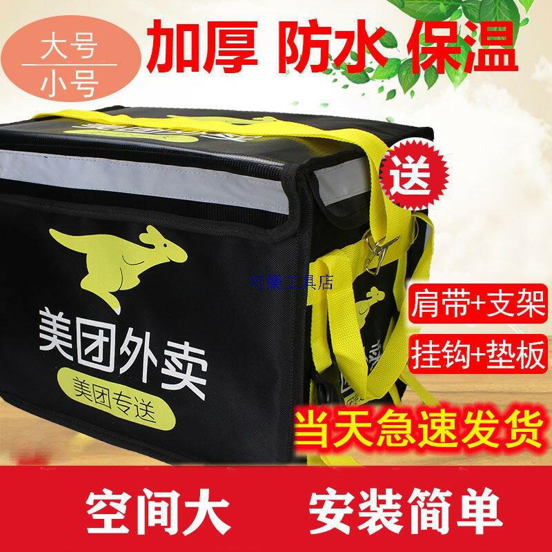 外送箱 外送保溫箱 外送保溫袋 外送袋 加厚外賣箱 騎手裝備美團外賣箱送餐箱帶車載架30升48升62升 L保溫箱子全套