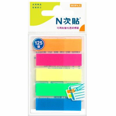 【N次貼 標籤紙】  66501 5色-125張螢光透明標籤
