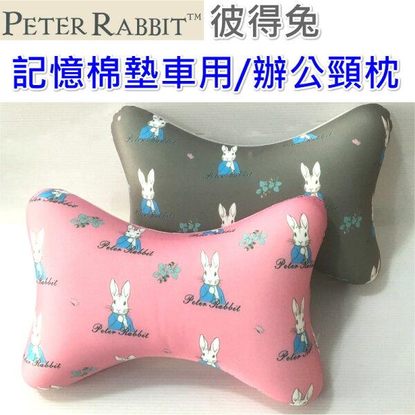 【禾宜精品】彼得兔滿版頸枕記憶頸枕車用頸枕辦公頸枕可拆式枕套可清洗(粉灰)