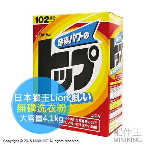 【配件王】日本 獅王 Lion 濃縮酵素洗衣粉 4.1kg 無磷 家庭號 清潔 衣物 污漬 另 Laundrin