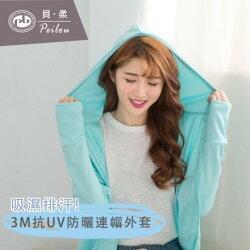 3M高透氣抗UV防曬外套-連帽 糖果色系【櫻桃飾品】【27424】