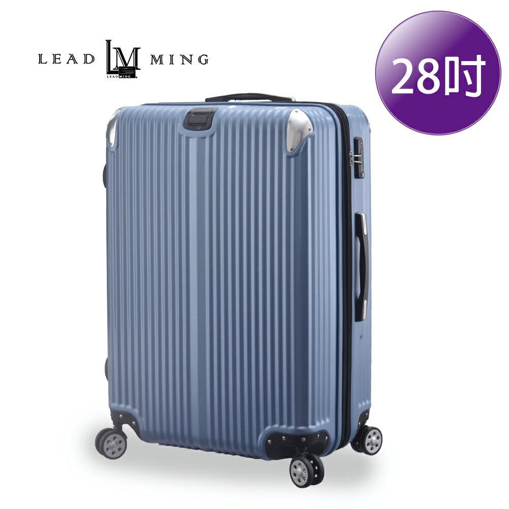 【LEADMING】L23 城市邊際 28吋 拉桿箱 行李箱 旅行箱-冰鑽藍