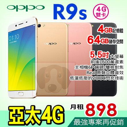 OPPO R9S 4GB/64GB 攜碼亞太4G上網月繳$898 手機1元