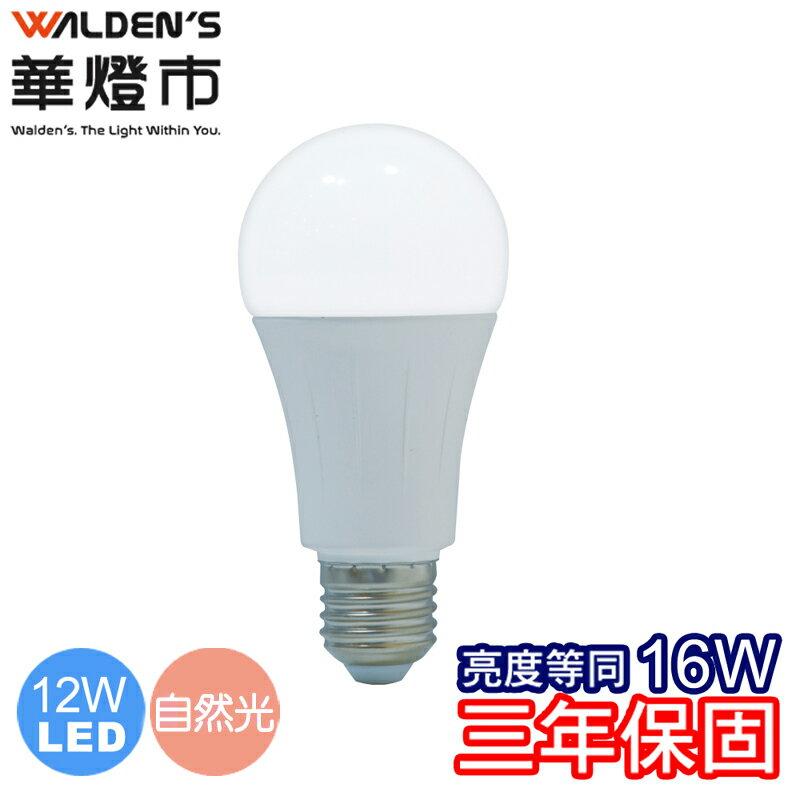 【華燈市】 LED 12W全週光燈泡/自然光/全電壓 LED-00701 燈飾燈具 吸頂燈半吸頂單吊燈水晶燈陽台燈
