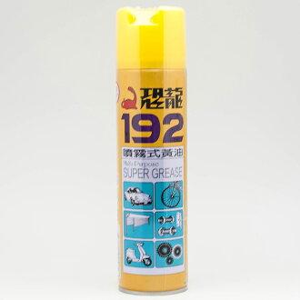 {九聯百貨} 恐龍 192 噴霧式黃油 420ML