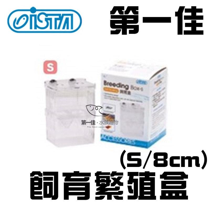 [第一佳 水族寵物] 台灣ISTA伊士達 飼育繁殖盒 飼育箱 (S/8cm) IF-735