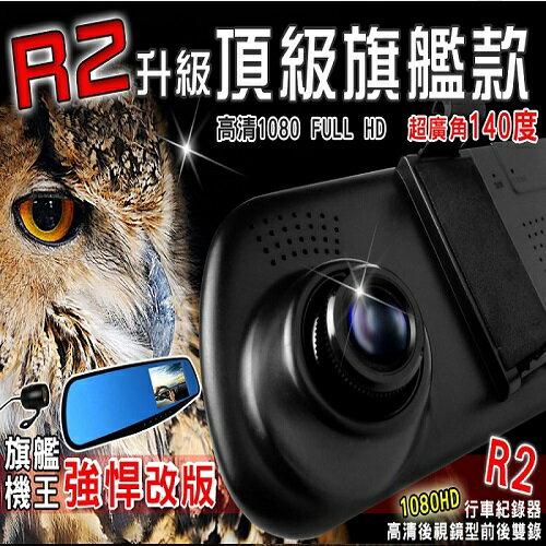 ????登芳3C????CORAL R2旗艦款 後視鏡型高清前後雙錄 超廣角140度-雙鏡頭行車記錄器
