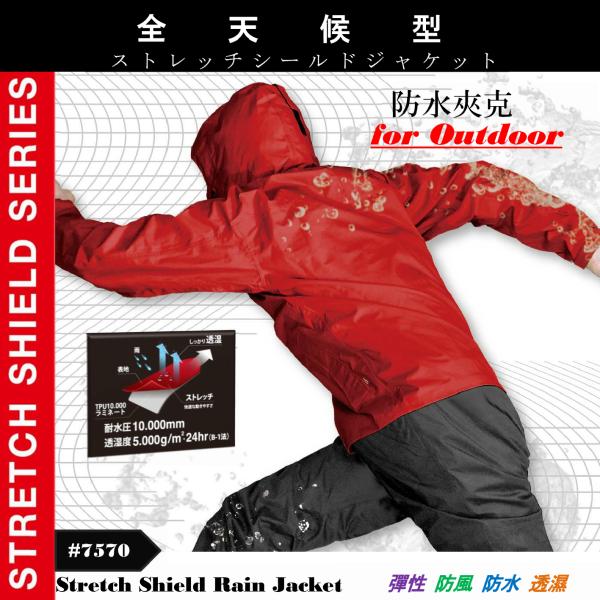 [日本原裝]輕量彈性防風透氣防水外套(雨衣上衣)。戶外運動騎車休閒旅行皆適宜,亦可當雨衣(自行車、機車、登山、健行、露營...)_DOQMENT#7570紅色_男女兼用_多尺碼